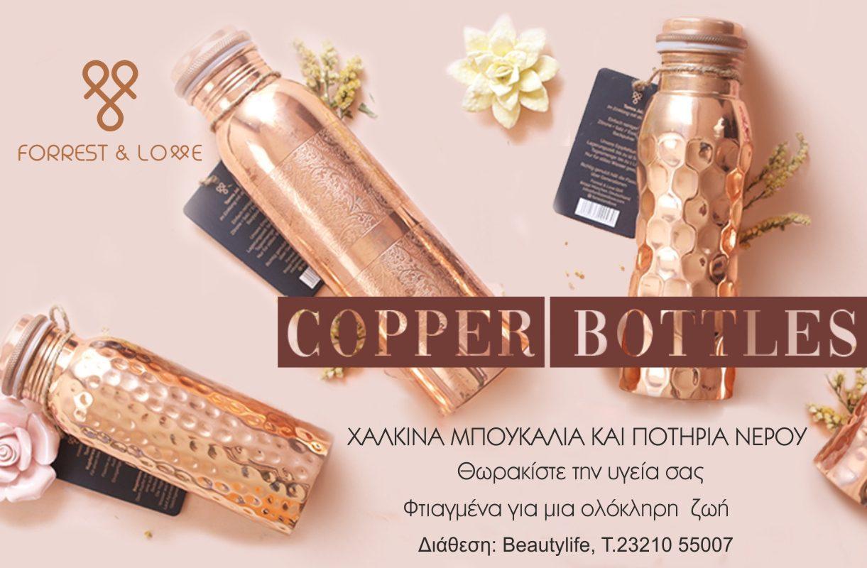 copper_bottles_glasses.jpg